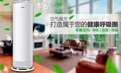 海尔空气净化器净化除湿多重保险 不怕雨季居室感染