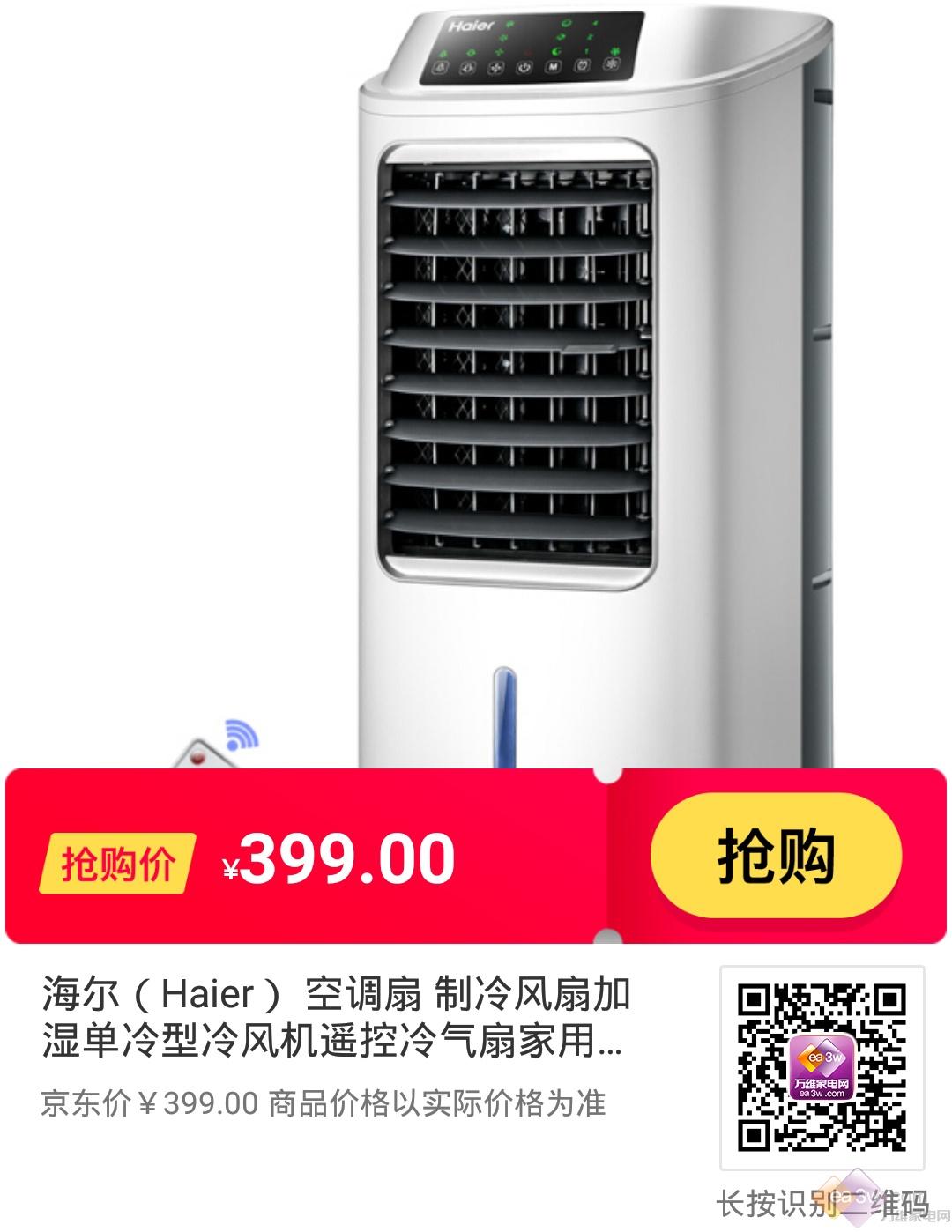 没有空调的出租屋里,这些空调扇更适合在外飘荡的你