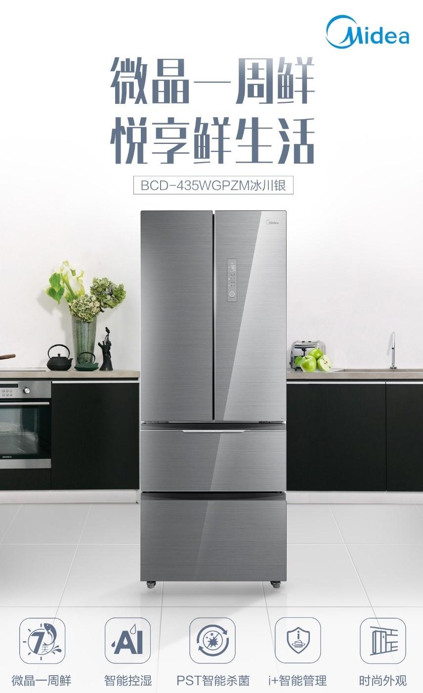 美的微晶冰箱国美首发 北欧极简美学引领冰川时代
