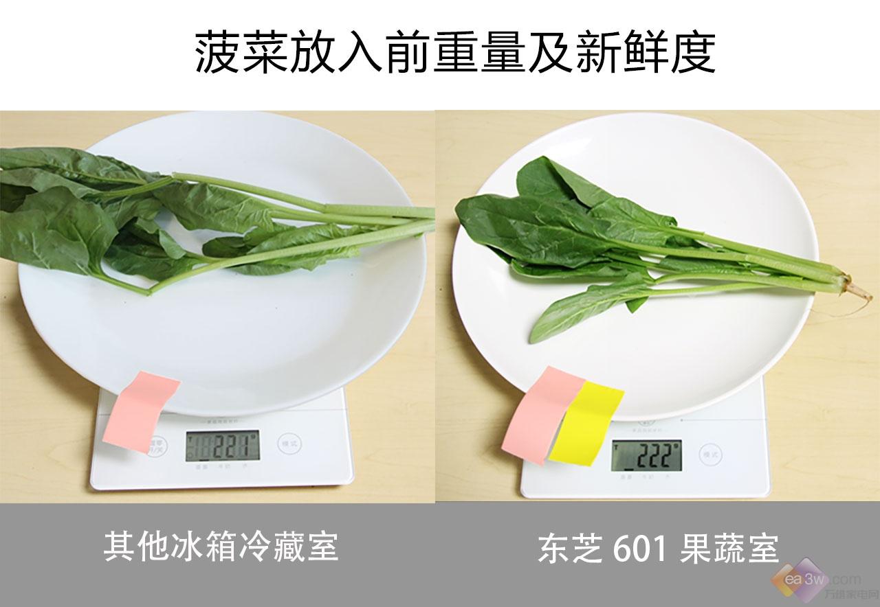 """素食主义者的最爱,东芝""""多门王""""601冰箱专属果蔬室体验"""