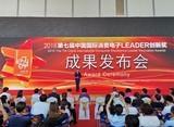 """2018 SINOCES""""LEADER创新奖""""隆重揭晓,全球最新潮电子产品脱颖而出"""