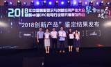 第二季度彩电研究会权威公布,TCL电视X5/C6/P5获2018创新产品奖