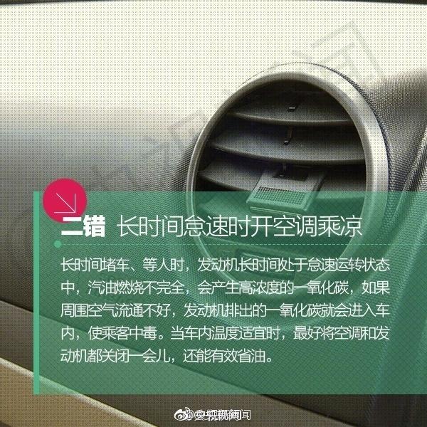 车内空调使用的8大误区!只要是空调都得照顾到!