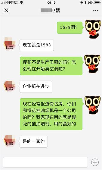"""""""李鬼""""还是""""李逵""""?SAKURA樱花遭遇""""罗生门"""""""