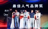 天猫TES年中MVP盛典,美的集团荣获最佳人气奖和最佳用户体验奖