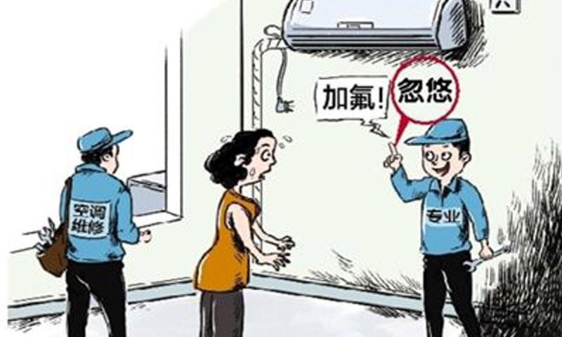 起底空调维修陷阱:维修人员忽悠加氟 可能在骗钱