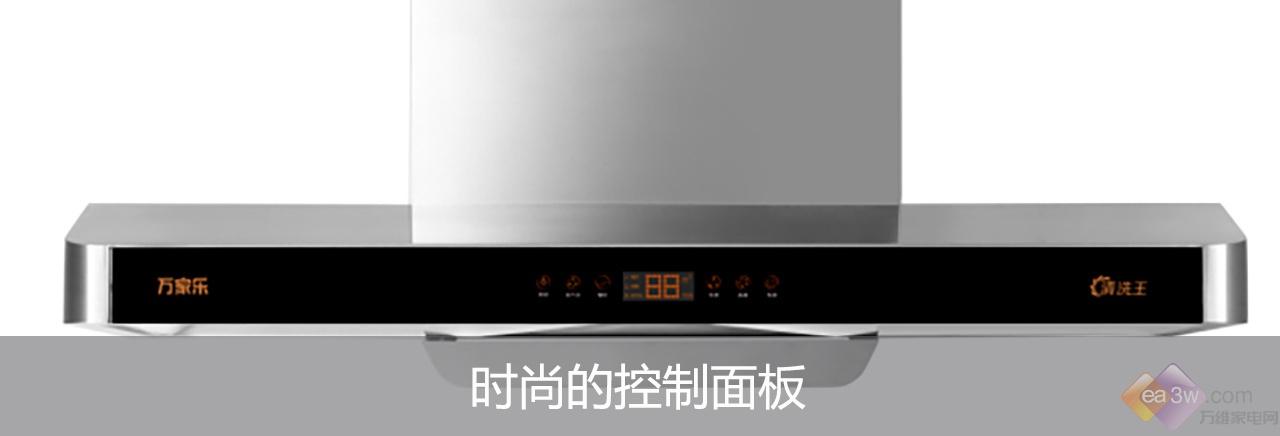 一键如新,万家乐CXW-240-T5x蒸汽洗油烟机评测