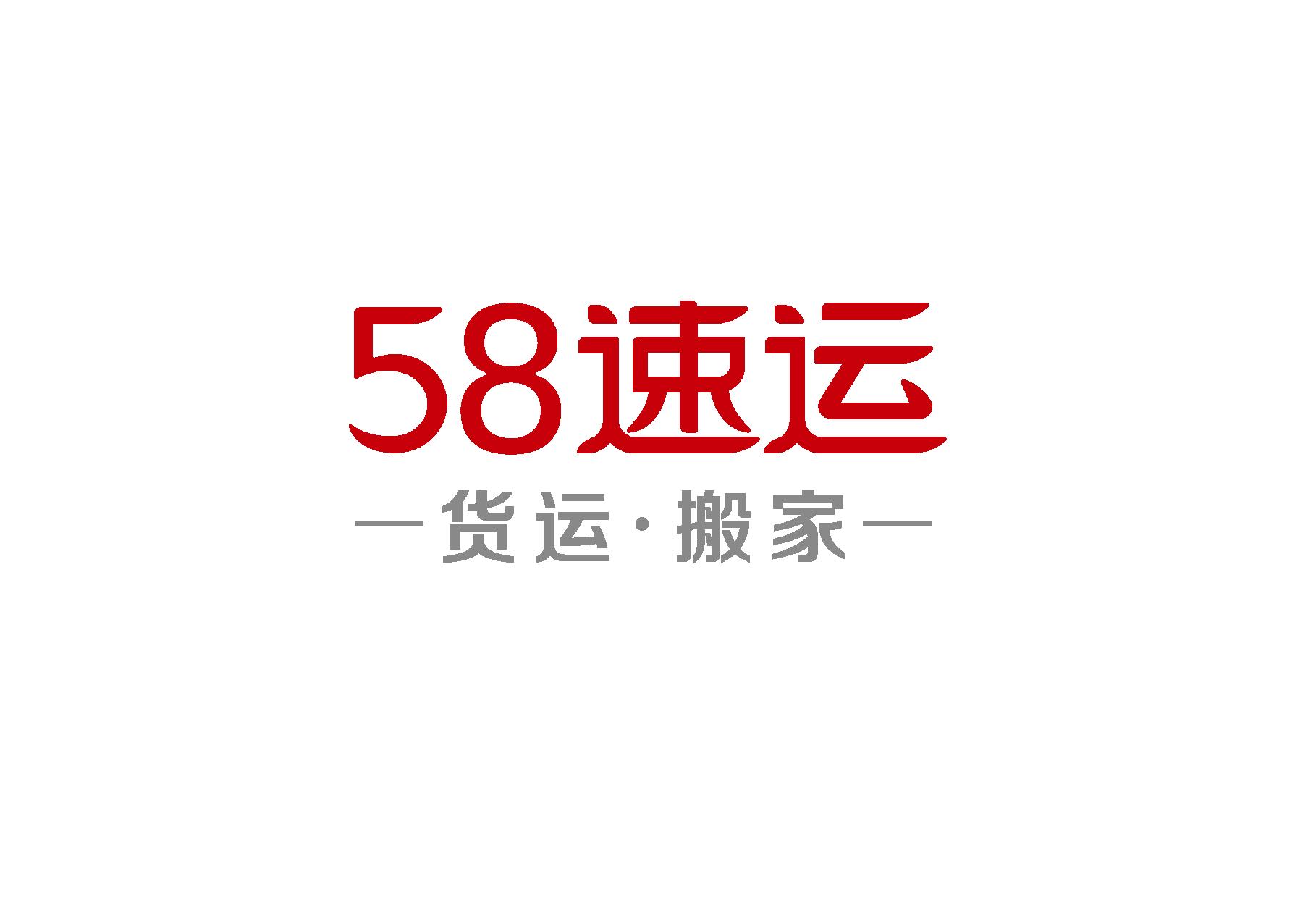 科技早闻:58速运改名司机恼怒;美团9月20日上市