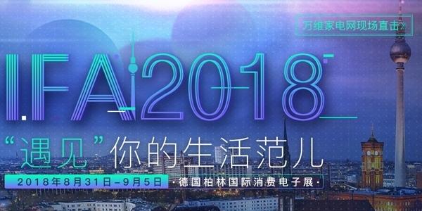 IFA 2018 IFA德国柏林国际电子消费展会【全程直播】