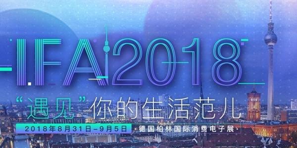 IFA 2018 IFA德国柏林国际电子消费展会【全程直播】 -移动端