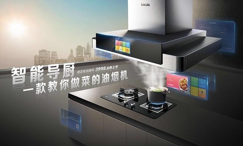 SAKURA樱花联合国美,震撼发布全新智能导厨烟机3998