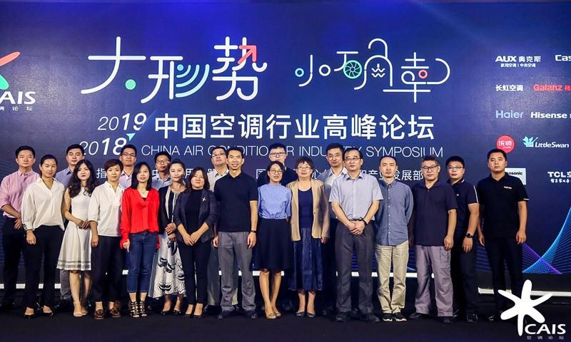 2018—2019中国空调行业高峰论坛在北京召开