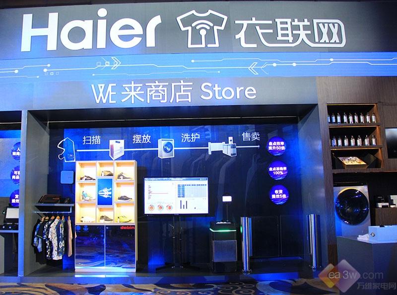 海尔衣联生态平台牵头成立中国服装物联生态联盟,海尔衣联网战略再下一城