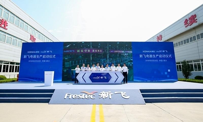 新飞电器正式宣布复产,康佳集团助力民族企业重振辉煌
