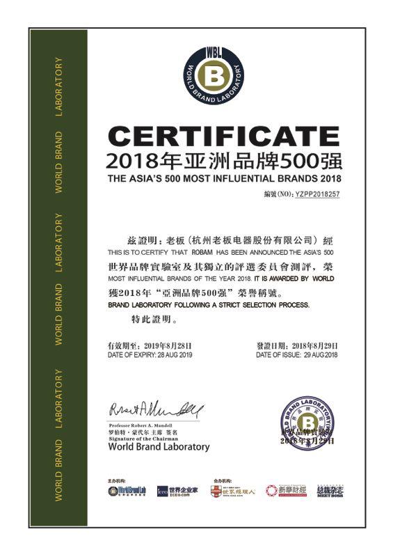 老板电器连续第13年入选亚洲品牌500强 用产品诠释高端民族品牌