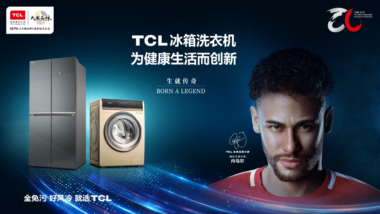 TCL冰箱洗衣机耀动IFA2018 用心与世界对话