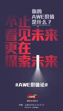 """上半年家电业承压 """"AWE价值论""""抬头"""