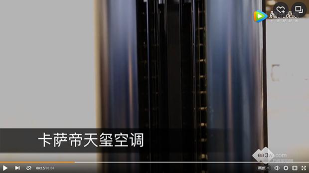 IFA2018:海尔智慧客厅里的天玺空调,帮你实现智能空气控制