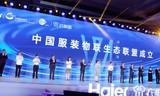 海尔衣联生态平台牵头成立中国服装物联生态联盟