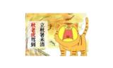 """""""烤箱模式""""开启!秋老虎也是嗷嗷吓人dei!"""