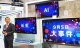 IFA2018快讯:四川长虹透露9月5日大事件