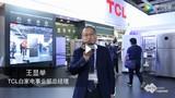 IFA专访王显举:TCL冰箱为用户打造满分智慧健康生活