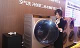 青岛海尔半年报:洗衣机份额32.94%是第2名1.85倍