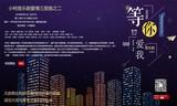 TCL焕新经典音乐剧《等你爱我》,9月1日小柯剧场惊艳亮相