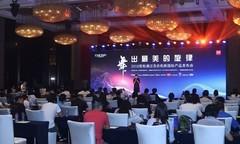 首批通过洗衣机新国标产品发布会在北京召开