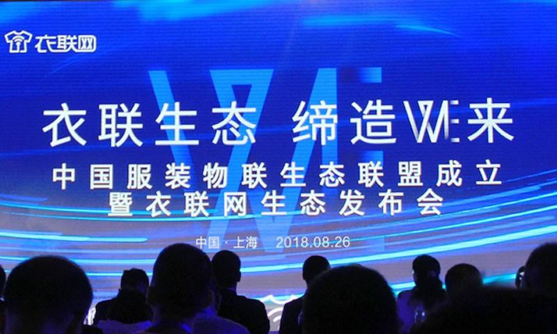 海尔衣联生态平台牵头成立中国服装物联生态,海尔衣联网战略再下一城
