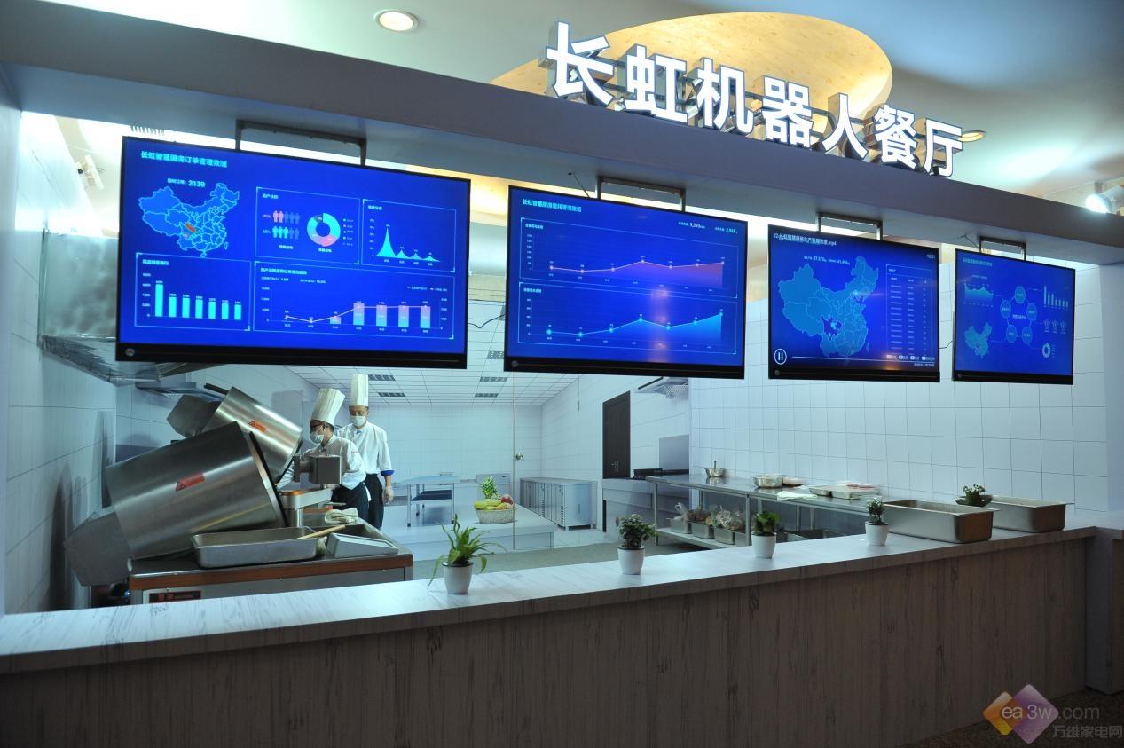 厨房机器人亮相,长虹掀起物联时代的厨房革命