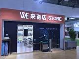 """海尔衣联网""""厂店家""""场景亮相江苏服装节"""