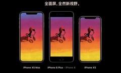 苹果2018新品亮相 手机全面屏已成趋势?