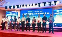 创新赋能中国智造,万家乐入选中国轻工业信息化百强