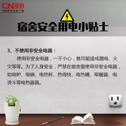 安全用电小贴士,保护家电的安全门!