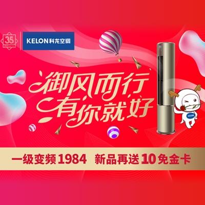 玩转周年营销,科龙空调打响国庆中秋关键战