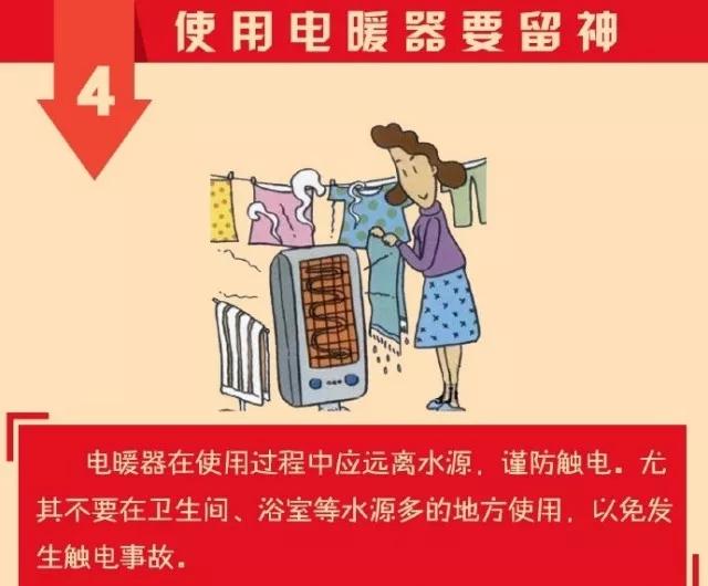 天凉了,怕冷的宝宝使用电暖器要留神!