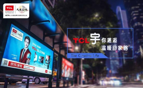《凉生》开播之际 TCL与代言人马天宇完美邂逅一周年!