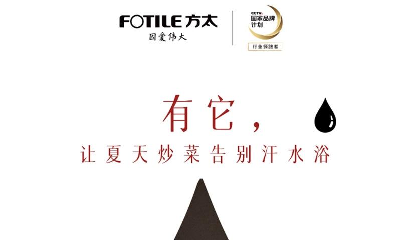 方太灶具新品海报曝光 无明火烹饪成夏季最佳选择