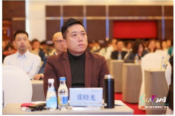 一带一路广告合作论坛  TCL张晓光畅谈大国品牌全球化