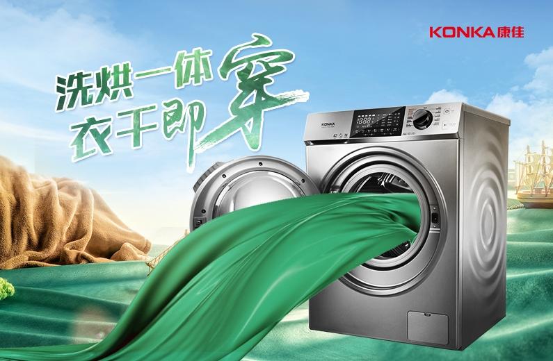 大家庭时代,首选这样的洗衣机就对了