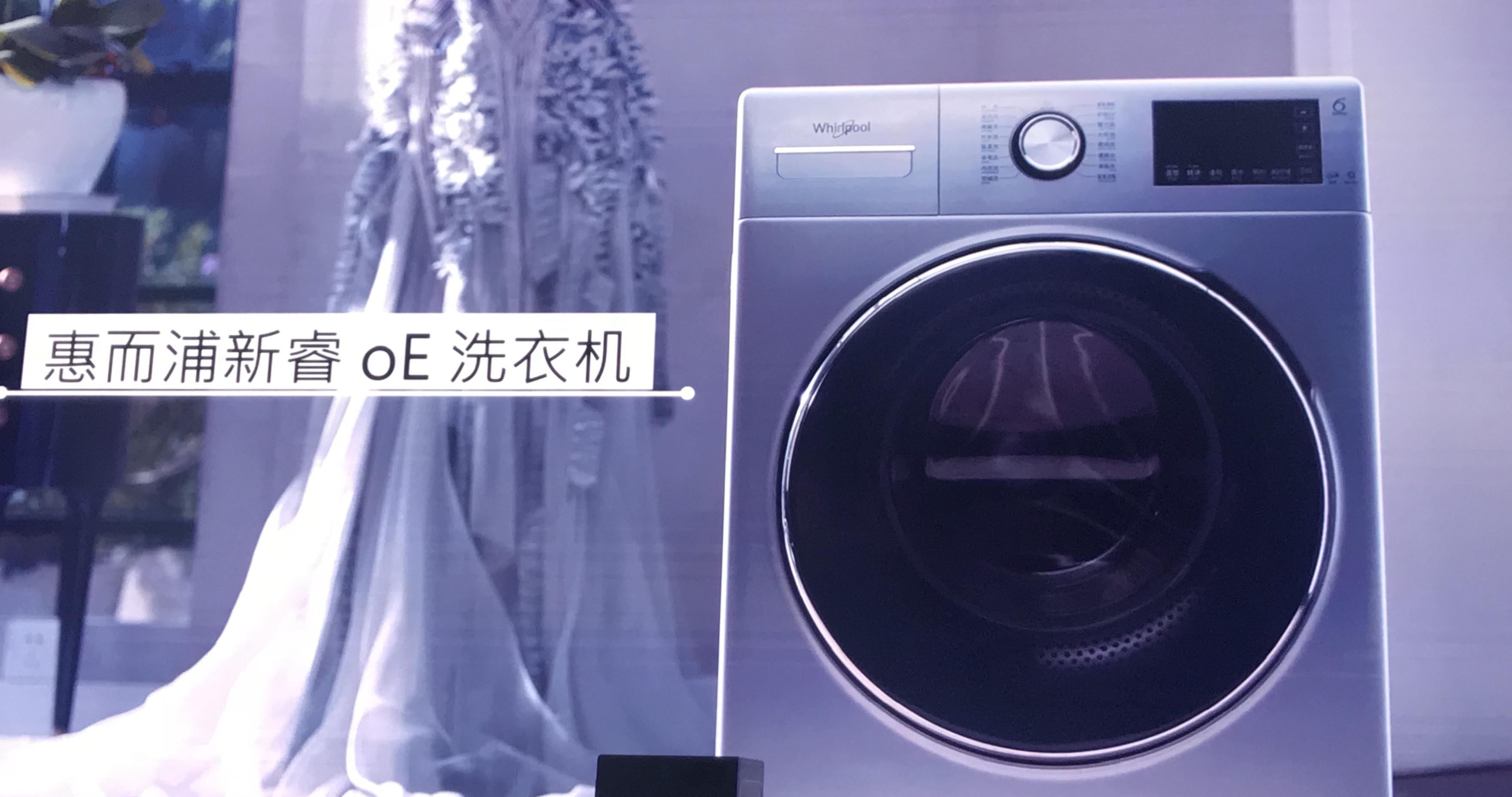 """惠而浦联合京东发布战略合作,""""新睿oE系列""""闪亮登场"""