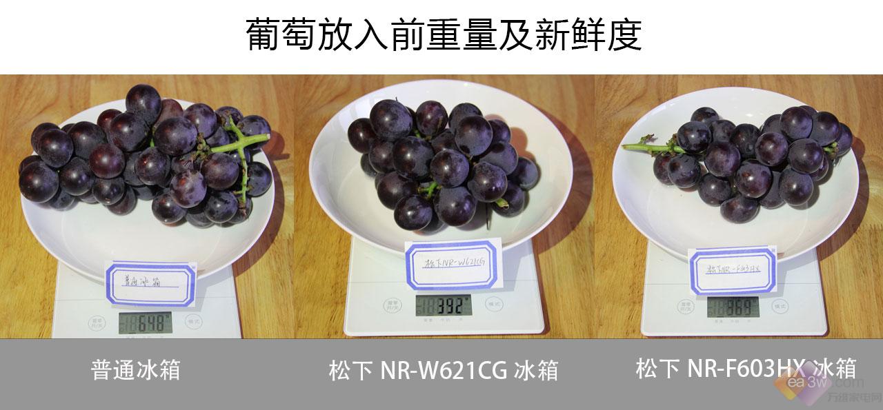 新鲜美味,见证保鲜实力派:松下冰箱621及603体验评测