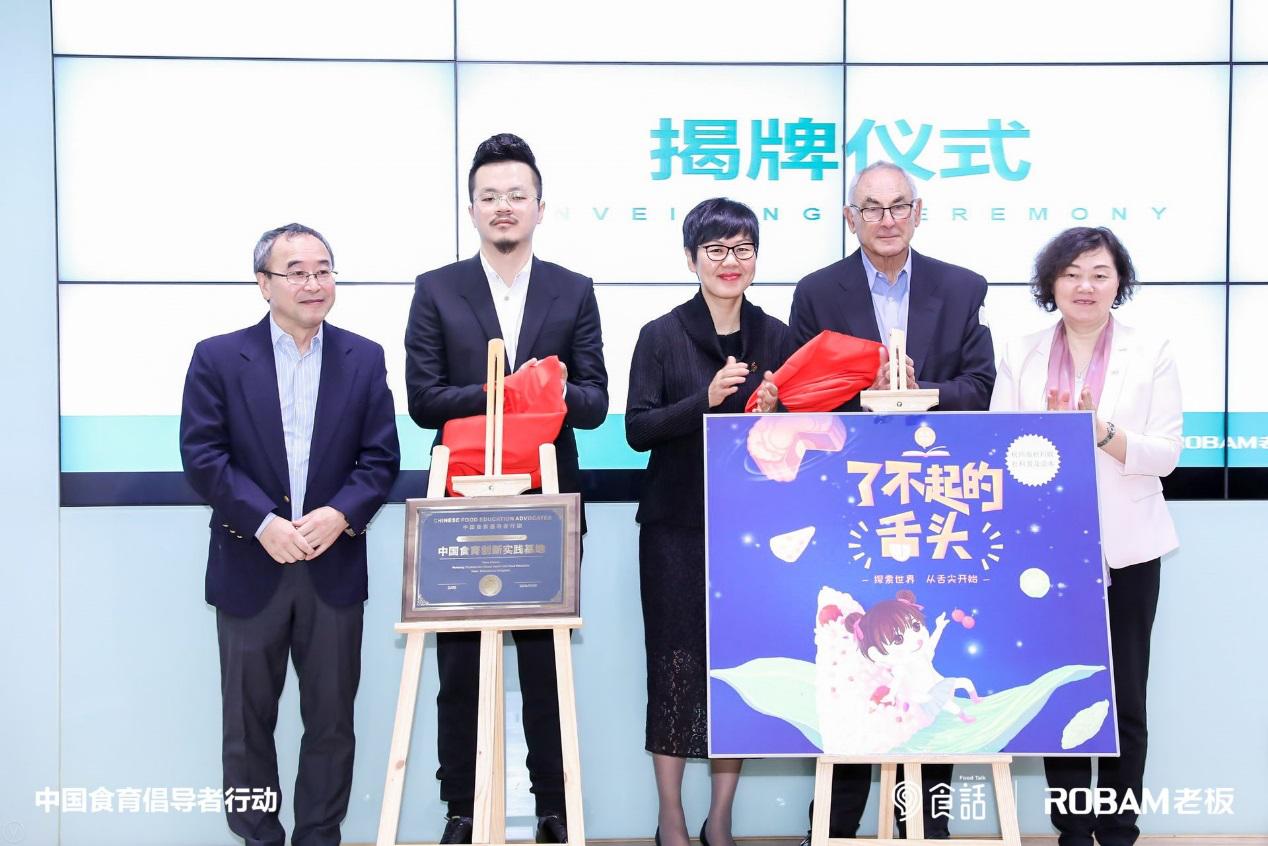 中国食育创新实践基地正式落成,老板电器推动中国食育发展