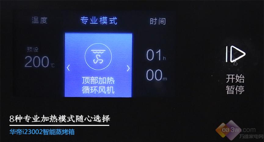 华帝i23002智能蒸烤箱深度评测:能蒸会烤,厨艺小白居家必备!