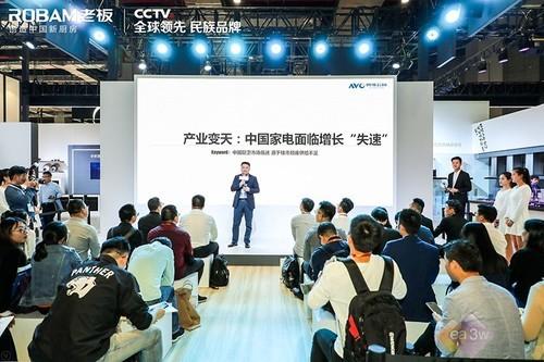 """老板电器隆重发布2018产品趋势,双11要通过""""五新""""体验打造五星服务"""