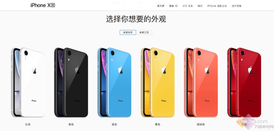 史上颜色最丰富苹果出炉 iPhone XR预约开启