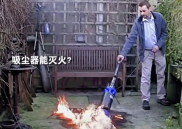 吸尘器能灭火?搞笑还是新技能?