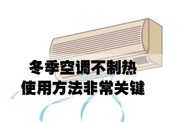 在这个乍寒还暖的时候,空调制冷不制热是怎么回事?