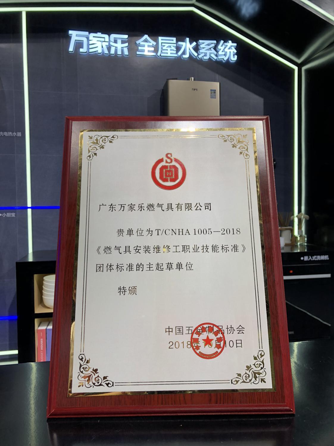 """万家乐燃气具公司发布声明:此""""万家乐""""非彼""""万家乐"""" ,公司一切生产经营正常"""